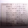 検死官・沢木穂乃歌2 悪の断層