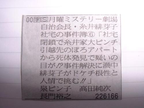 自治会長・糸井緋芽子 社宅の事件簿⑥