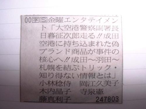 大空港警察副署長 日暮れ征次郎走る!!