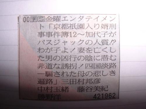 京都祇園入り婿刑事事件簿12