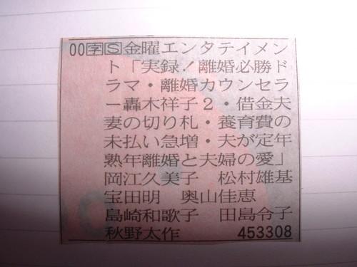離婚カウンセラー轟木祥子2・借金夫妻の切り札