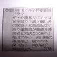 ザ・介護番長 アッコ16年ぶり主演!(4位)