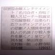 殺人スピーチ(9位)