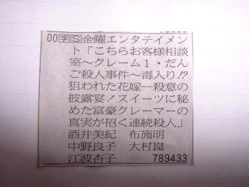 だんご殺人事件(10位)