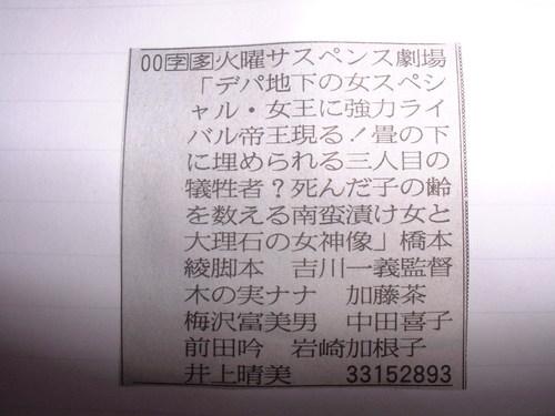 南蛮漬け女(3位)