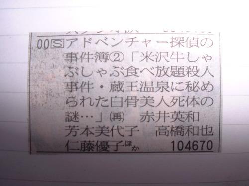 しゃぶしゃぶ食べ放題殺人事件(6位)