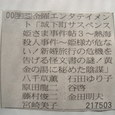 城下町サスペンス姫様事件帖3