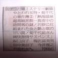 やとわれ女将・菊千代の事件簿2