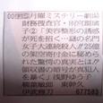 財務捜査官・雨宮瑠璃子2