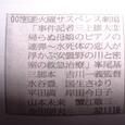 事件記者三上雄太2