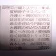 弁護士・朝吹里矢子4
