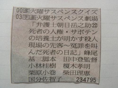 弁護士朝日岳之助22