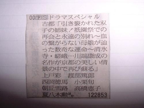 ドラマスペシャル古都