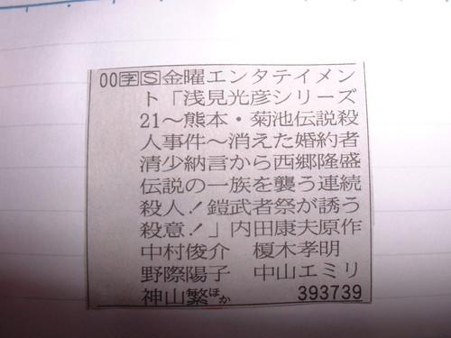 浅見光彦シリーズ21