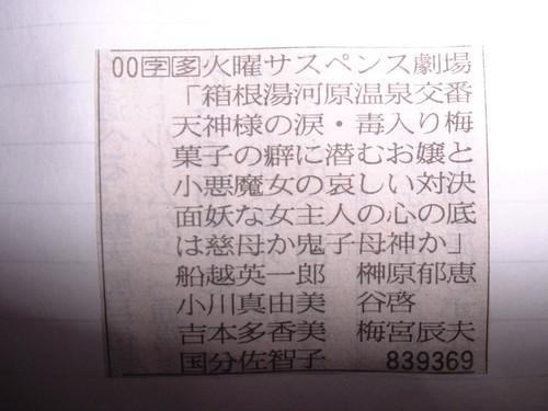 箱根湯河原温泉交番