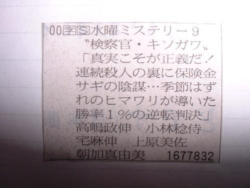 検察官・キソガワ