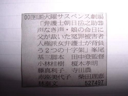 弁護士朝日岳之助23