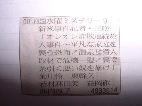 新米事件記者・三咲