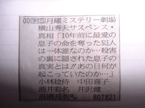 横山秀夫サスペンス・真相
