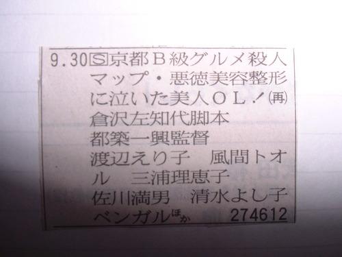 京都B級グルメ殺人マップ