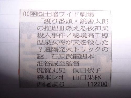 渡り番頭・鏡善太郎の推理Ⅲ