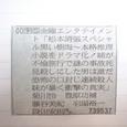 松本清張スペシャル・黒い樹海