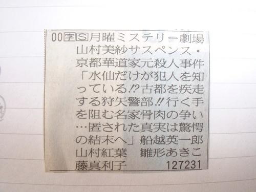 山村美紗サスペンス・京都華道家元殺人事件