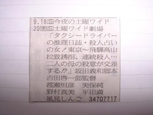 タクシードライバーの推理日誌/殺人占いの女!