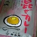 jiyuuken-curry2